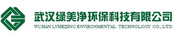 武汉除甲醛公司:武汉绿美净环保科技有限公司