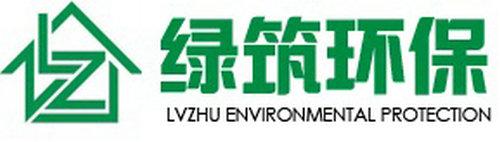武汉除甲醛公司:武汉绿筑环保科技有限公司