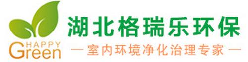武汉除甲醛公司:湖北格瑞乐环保公司