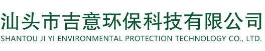 汕头除甲醛公司:汕头市吉意环保科技有限公司