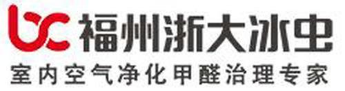 福州除甲醛公司:福州浙大冰虫环保科技有限公司