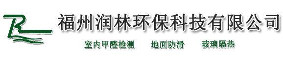 福州除甲醛公司:福州润林环保科技有限公司