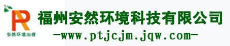 福州除甲醛公司:福州安然环境科技有限公司