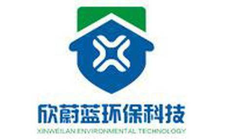 福州除甲醛公司:福建欣蔚蓝环保科技有限公司