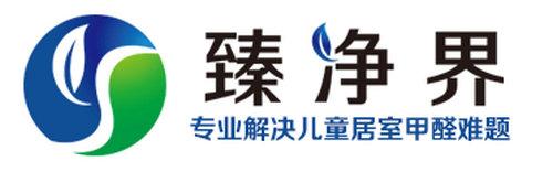 福州除甲醛公司:福州臻净界环保科技有限公司