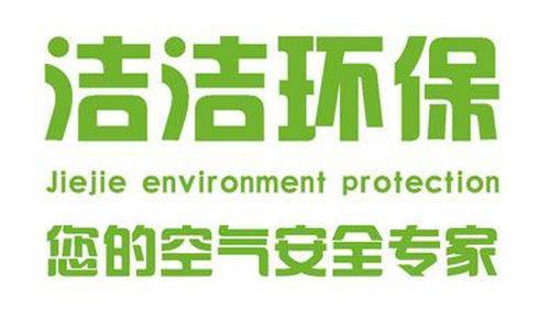 沈阳除甲醛公司:沈阳洁洁环保科技有限公司