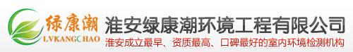淮安除甲醛公司:淮安绿康潮环保科技有限公司