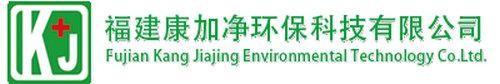 福州除甲醛公司:福州康加净环保科技有限公司