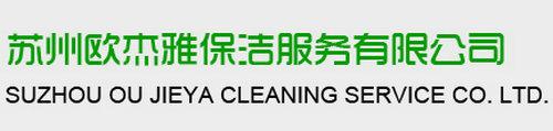苏州欧杰雅保洁服务有限公司